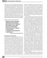 2018_СовременУправлМышлен_РосПрактикаКУ_УправлНауки_Страница_07.png