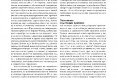2018_СовременУправлМышлен_РосПрактикаКУ_УправлНауки_Страница_03.png