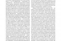 2018_СовременУправлМышлен_РосПрактикаКУ_УправлНауки_Страница_04.png