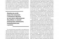 2018_СовременУправлМышлен_РосПрактикаКУ_УправлНауки_Страница_05.png