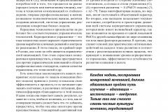 2018_СовременУправлМышлен_РосПрактикаКУ_УправлНауки_Страница_06.png