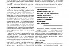 2018_СовременУправлМышлен_РосПрактикаКУ_УправлНауки_Страница_08.png