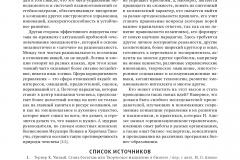 2018_СовременУправлМышлен_РосПрактикаКУ_УправлНауки_Страница_09.png