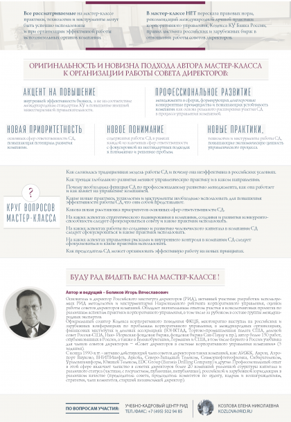 RID_MK_Belikov-data-price_Page_2.png