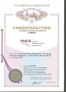 PhICS_Товарный_знак_свидетельство_2012_2022
